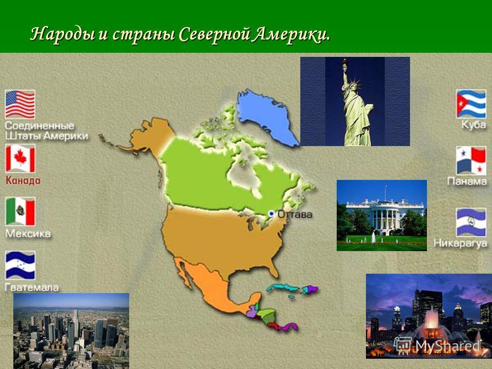 Народы и страны Северной Америки.