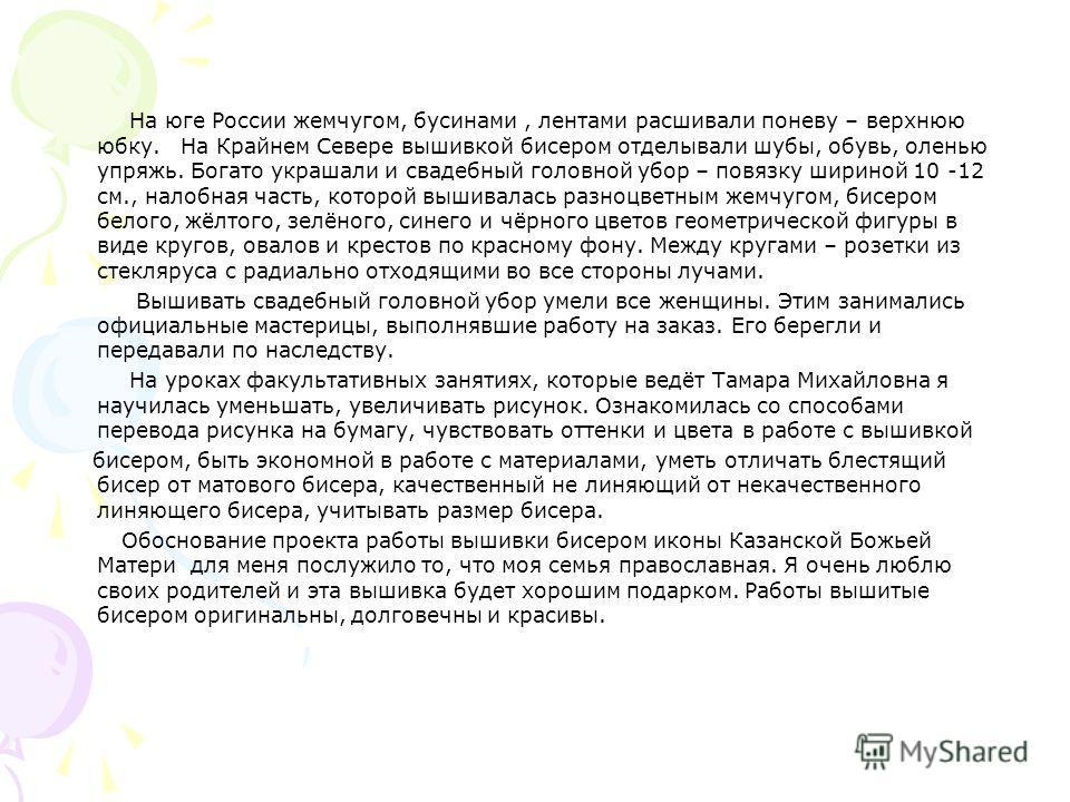 Обоснование проекта На занятиях элективного курса «Бисерные фантазии», который ведёт Яковлева Тамара Михайловна я научилась делать из бисера украшения, сувениры, подарки, но со временем когда в процессе занятий я узнала древнюю историю появления бисе