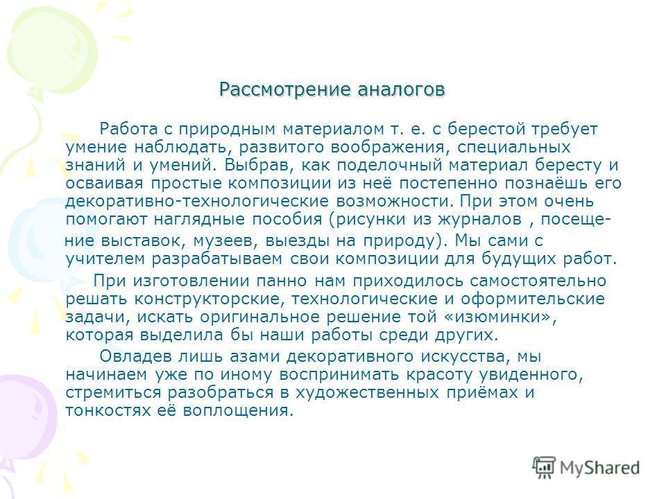 Обоснование проекта Любимая народом, воспетая поэтами и писателями, русская берёза – один из самых распространённых символических образов России. Однако издревле её любили не только за красоту. Берёза широко использовалась нашими предками и в приклад