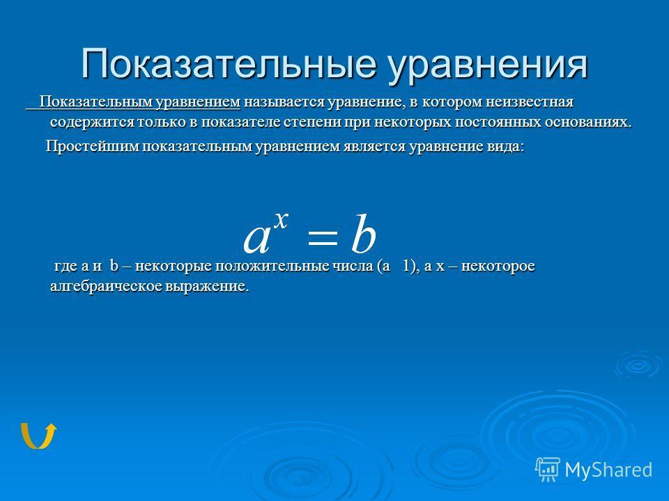 Показательные уравнения Показательным уравнением называется уравнение, в котором неизвестная содержится только в показателе степени при некоторых постоянных основаниях. Показательным уравнением называется уравнение, в котором неизвестная содержится т