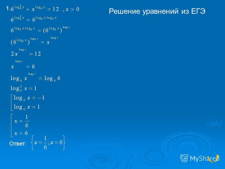 1. Ответ: Решение уравнений из ЕГЭ