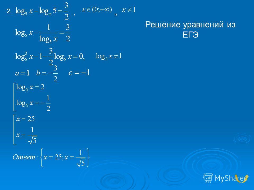 2.,,, Решение уравнений из ЕГЭ