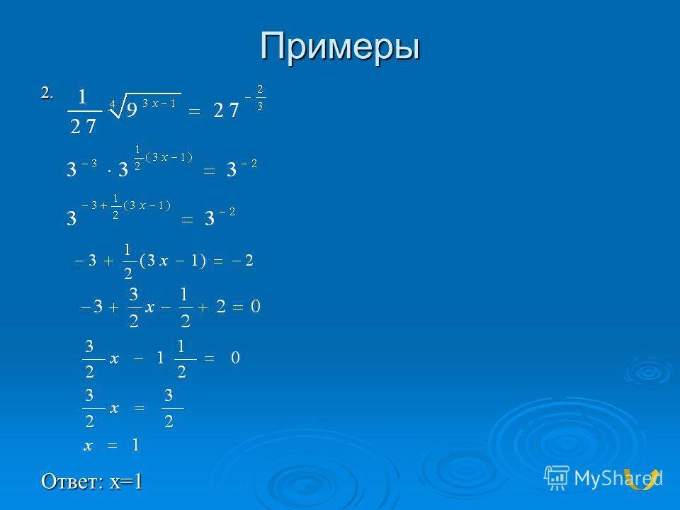 Примеры 2. Ответ: x=1