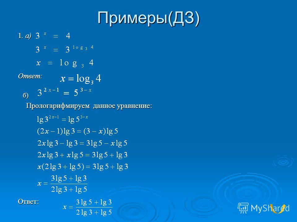 Примеры(ДЗ) 1. а) Ответ: б) б) Прологарифмируем данное уравнение: Прологарифмируем данное уравнение: Ответ: