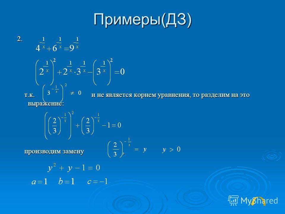 Примеры(ДЗ) 2. т.к. и не является корнем уравнения, то разделим на это выражение: т.к. и не является корнем уравнения, то разделим на это выражение: производим замену, производим замену,