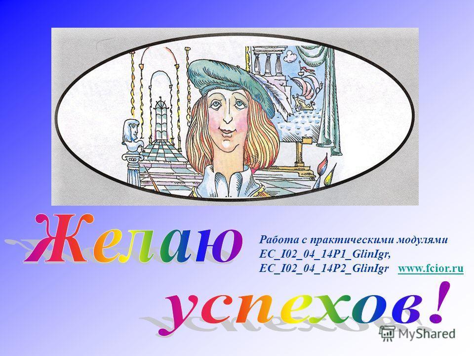 Работа с практическими модулями EC_I02_04_14P1_GlinIgr, EC_I02_04_14P2_GlinIgr www.fcior.ruwww.fcior.ru