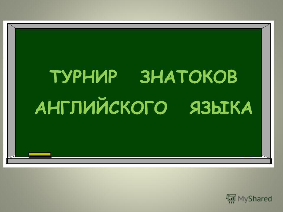 ТУРНИР ЗНАТОКОВ АНГЛИЙСКОГО ЯЗЫКА