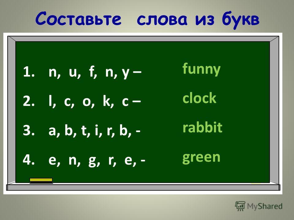 Составьте слова из букв 1. n, u, f, n, y – 2. l, c, o, k, c – 3. a, b, t, i, r, b, - 4. e, n, g, r, e, - funny clock rabbit green