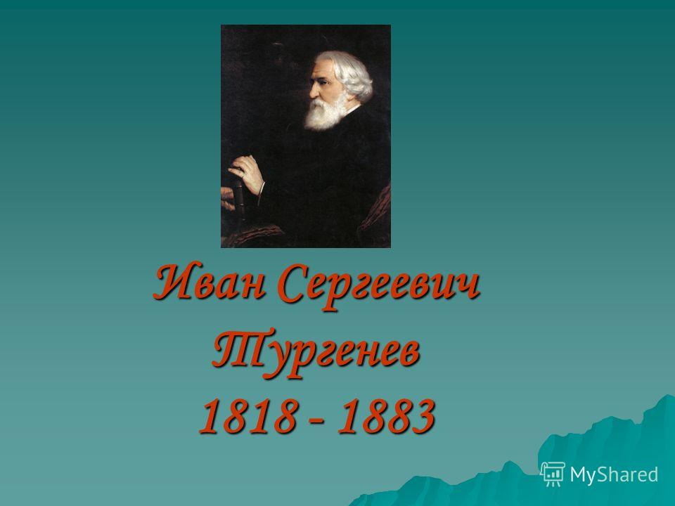 Иван Сергеевич Тургенев 1818 - 1883