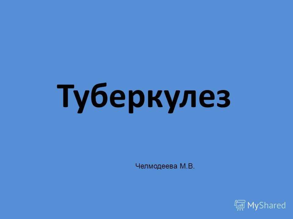 Туберкулез Челмодеева М.В.