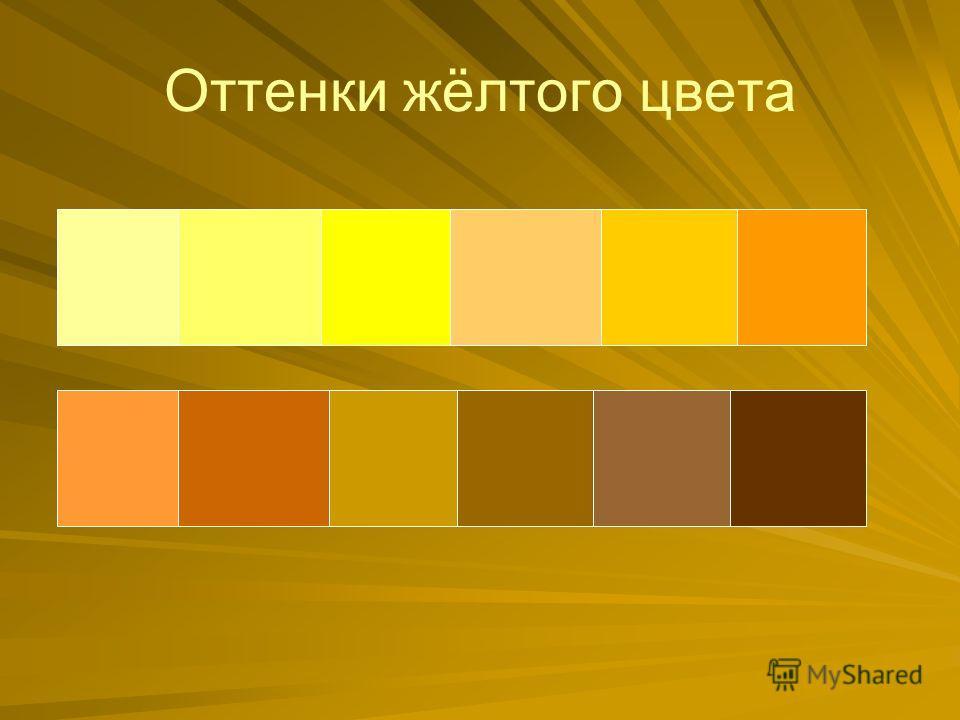 Оттенки жёлтого цвета