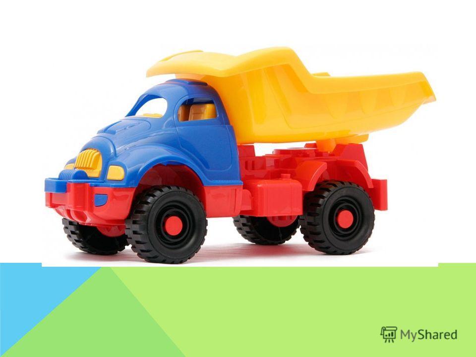 Игрушечный грузовик с откидывающимся кузовом изобрел и даже запатентовал шестилетний Роберт Пэтч, нарисовавший данную конструкцию для того, чтобы отец сделал ему такую машинку.