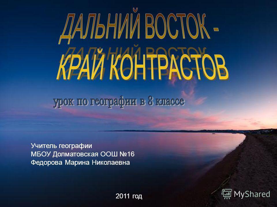 Учитель географии МБОУ Долматовская ООШ 16 Федорова Марина Николаевна 2011 год