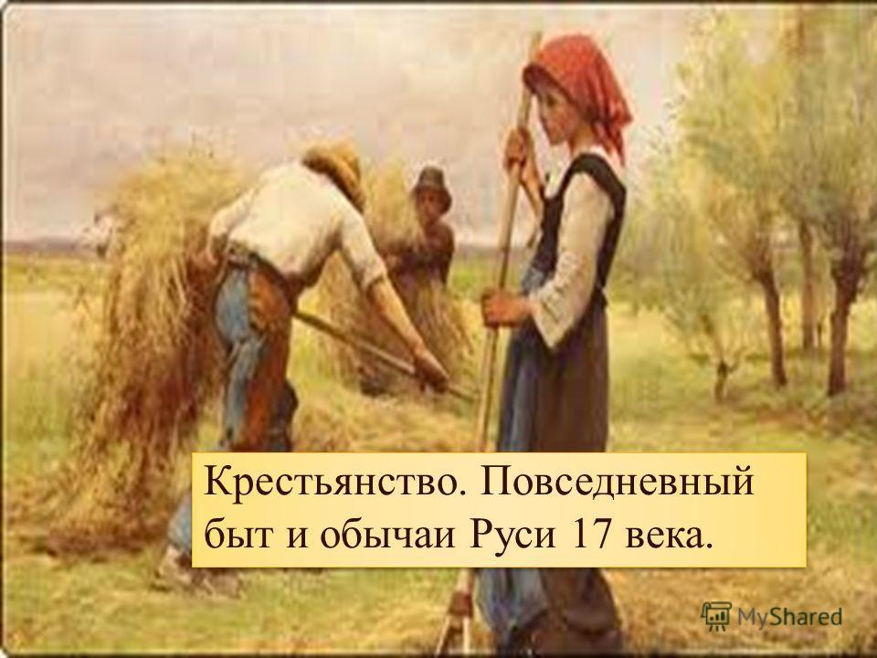 Реферат на тему повседневная жизнь крестьян 3035