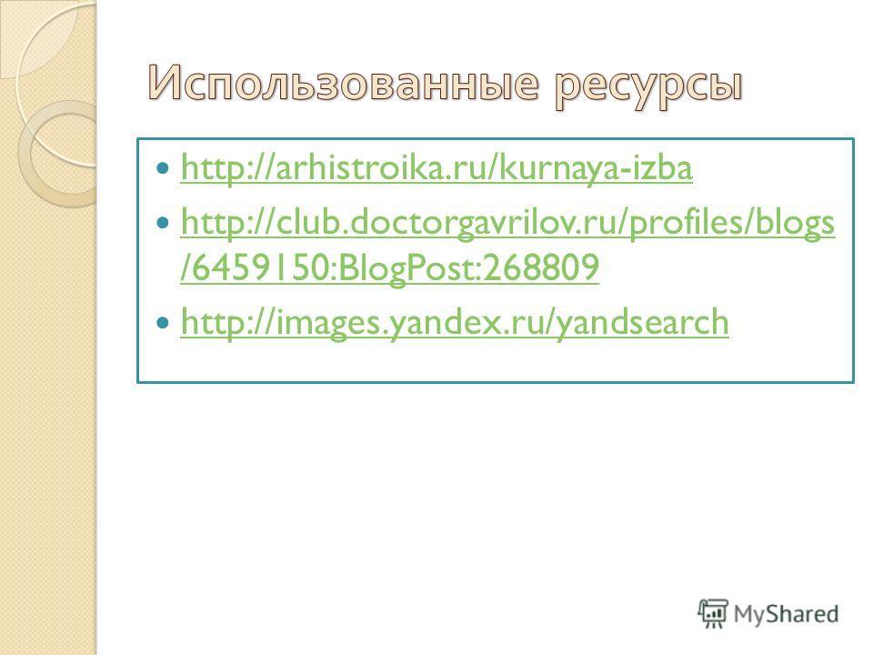 http://arhistroika.ru/kurnaya-izba http://club.doctorgavrilov.ru/profiles/blogs /6459150:BlogPost:268809 http://club.doctorgavrilov.ru/profiles/blogs /6459150:BlogPost:268809 http://images.yandex.ru/yandsearch