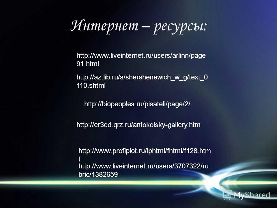 http://biopeoples.ru/pisateli/page/2/ http://er3ed.qrz.ru/antokolsky-gallery.htm http://www.profiplot.ru/lphtml/fhtml/f128.htm l http://az.lib.ru/s/shershenewich_w_g/text_0 110.shtml http://www.liveinternet.ru/users/arlinn/page 91.html http://www.liv