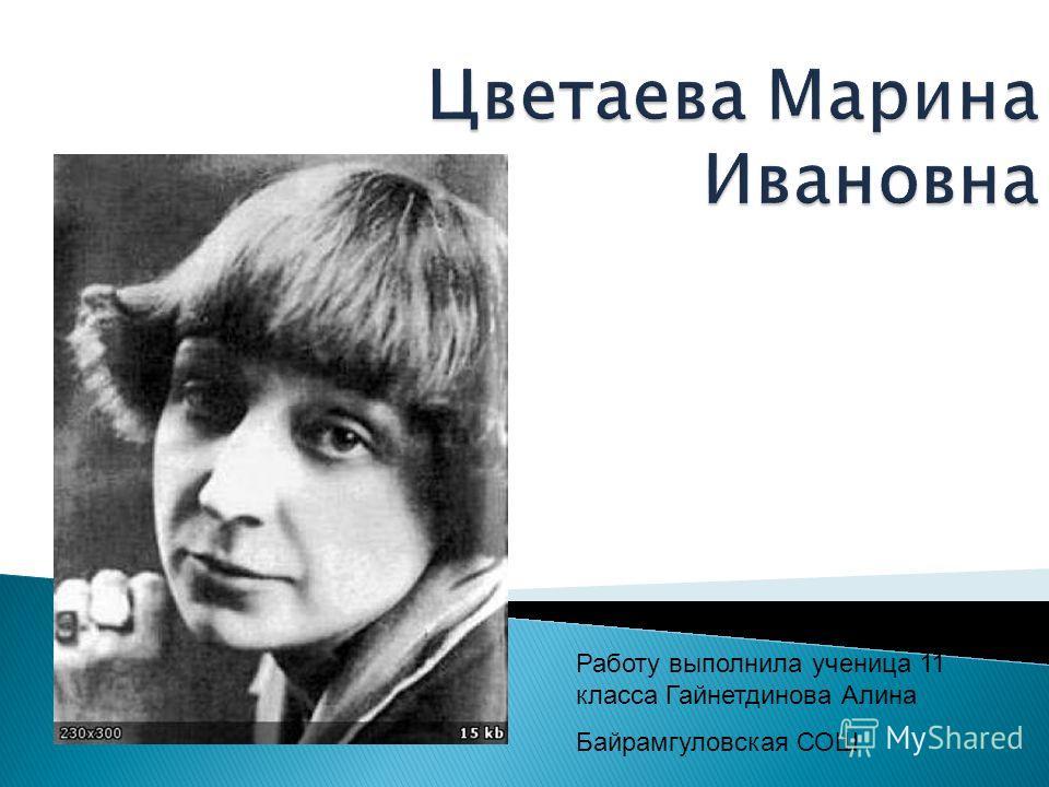 Работу выполнила ученица 11 класса Гайнетдинова Алина Байрамгуловская СОШ