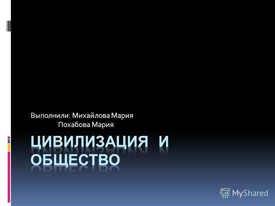 Выполнили: Михайлова Мария Похабова Мария