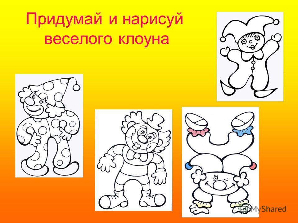 Придумай и нарисуй веселого клоуна