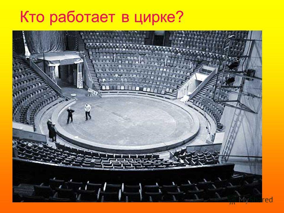 Кто работает в цирке?
