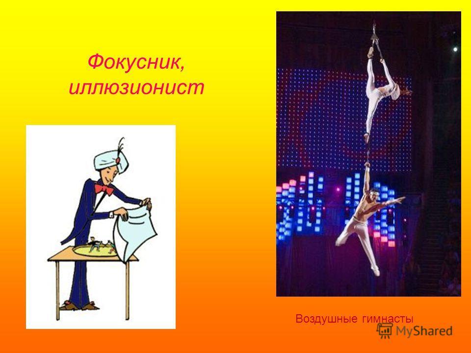Фокусник, иллюзионист Воздушные гимнасты