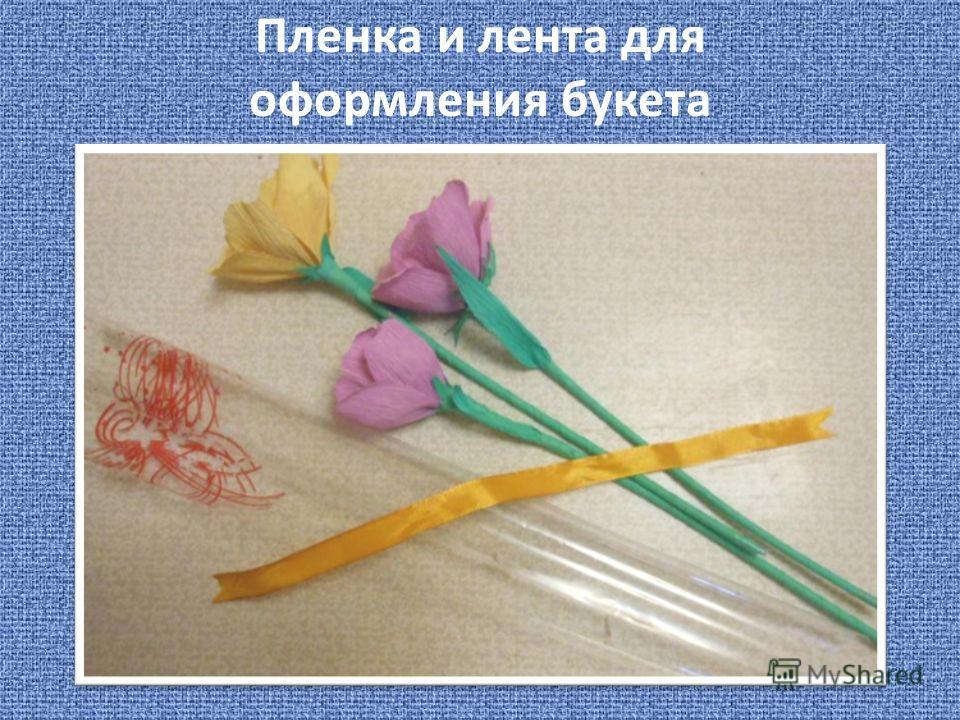 Пленка и лента для оформления букета