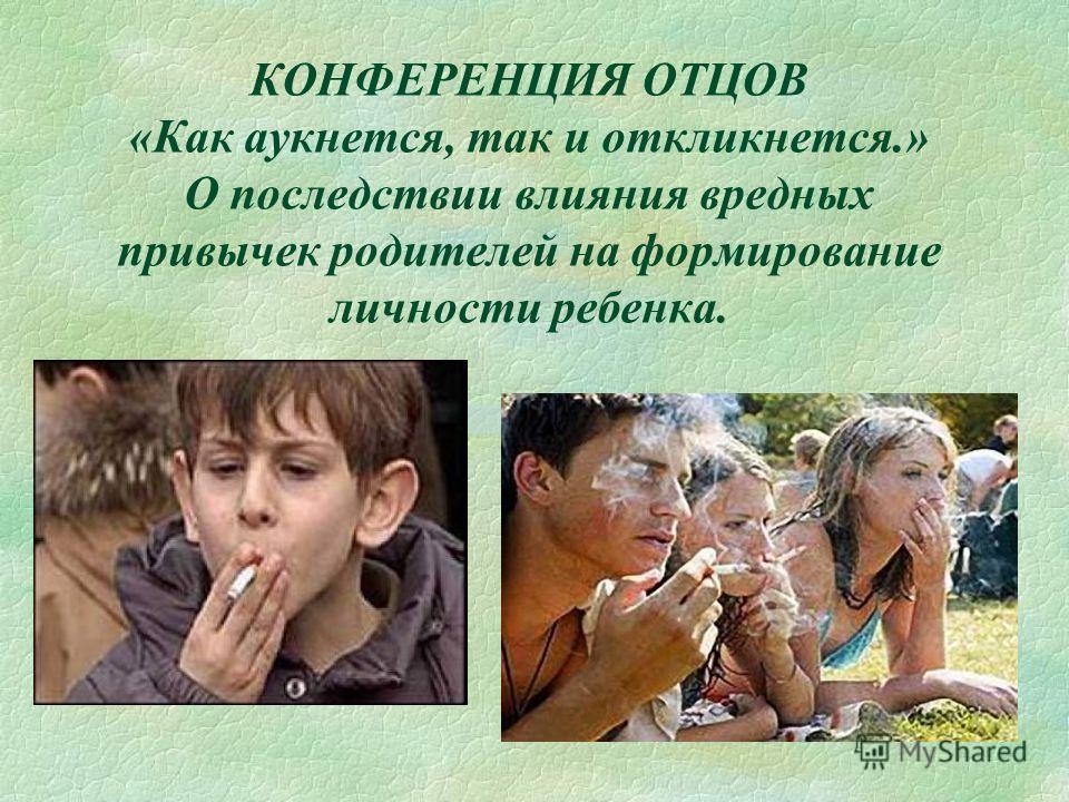 конференция здоровый образ жизни