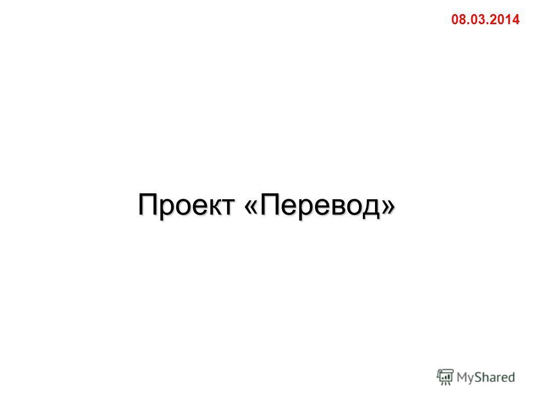 Проект «Перевод» 08.03.2014