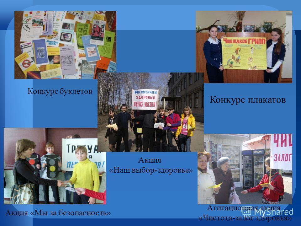 Конкурс плакатов Акция «Наш выбор-здоровье » Конкурс буклетов Акция «Мы за безопасность» Агитационная акция «Чистота-залог здоровья»