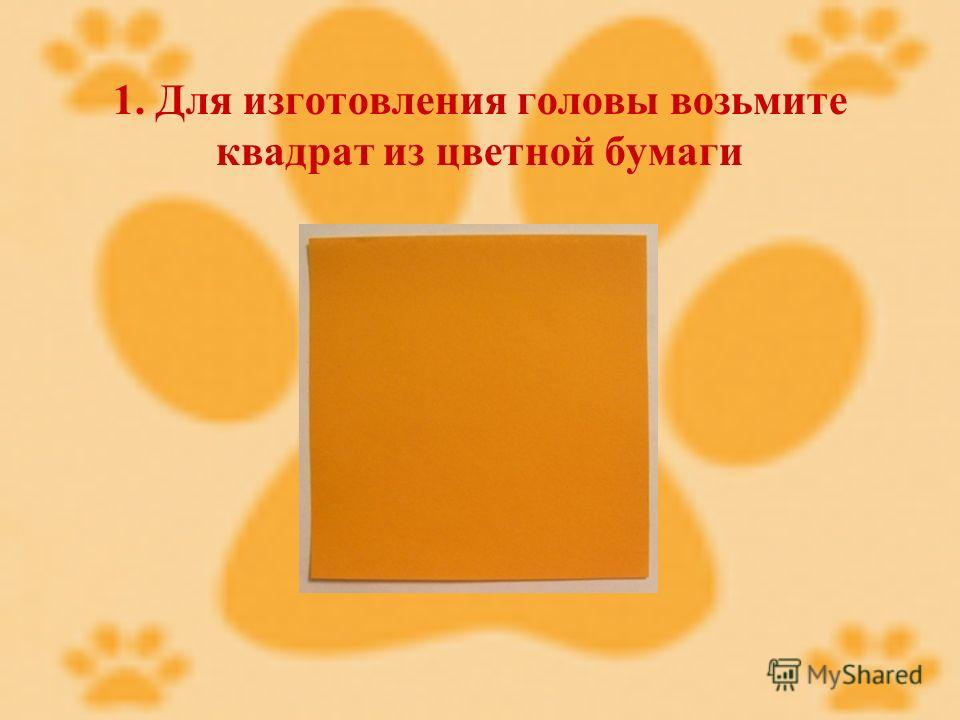 1. Для изготовления головы возьмите квадрат из цветной бумаги