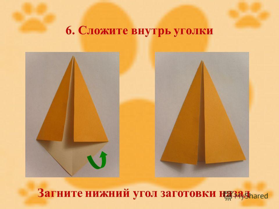 6. Сложите внутрь уголки Загните нижний угол заготовки назад