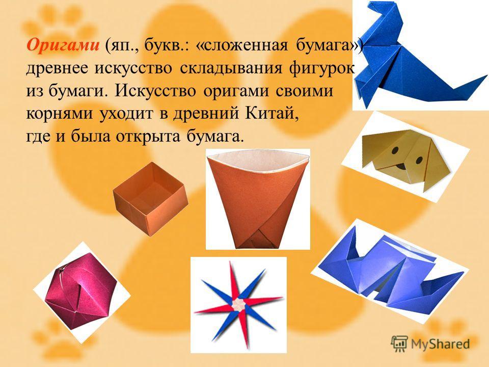 Оригами (яп., букв.: «сложенная бумага») древнее искусство складывания фигурок из бумаги. Искусство оригами своими корнями уходит в древний Китай, где и была открыта бумага.