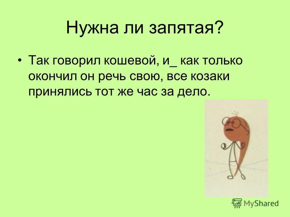 Нужна ли запятая? Так говорил кошевой, и_ как только окончил он речь свою, все козаки принялись тот же час за дело.