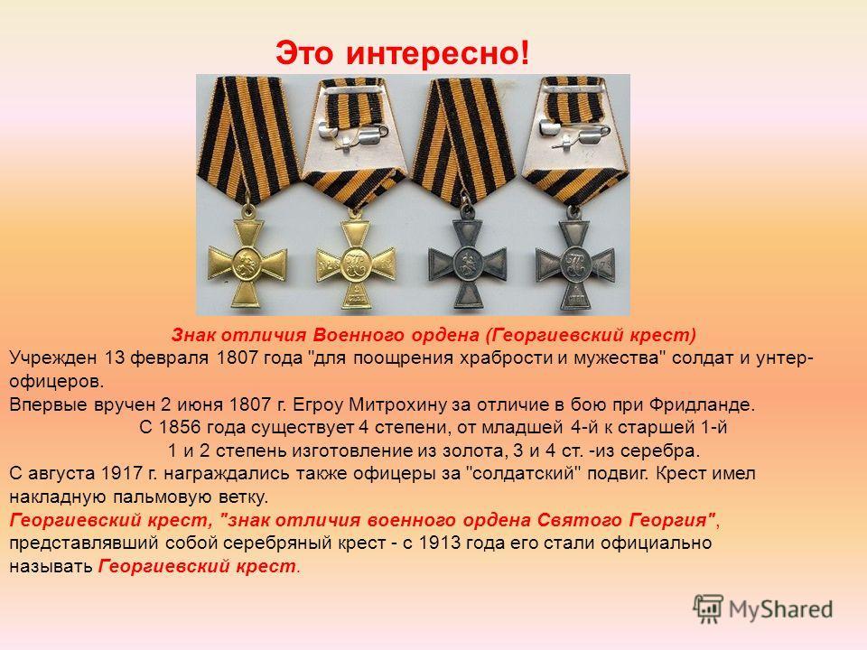 Это интересно! Знак отличия Военного ордена (Георгиевский крест) Учрежден 13 февраля 1807 года