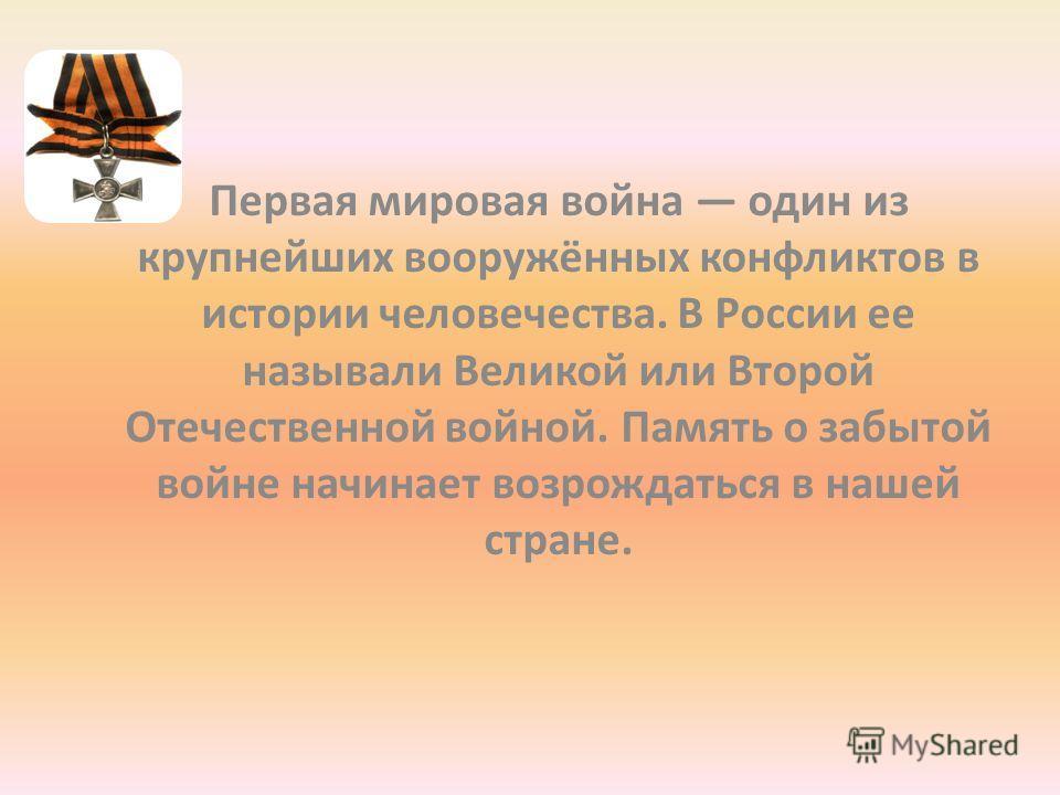 Первая мировая война один из крупнейших вооружённых конфликтов в истории человечества. В России ее называли Великой или Второй Отечественной войной. Память о забытой войне начинает возрождаться в нашей стране.