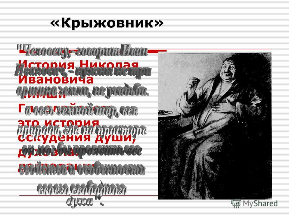 «Крыжовник» История Николая Ивановича Чимши- Гималайского - это история оскудения души, духовная деградация.