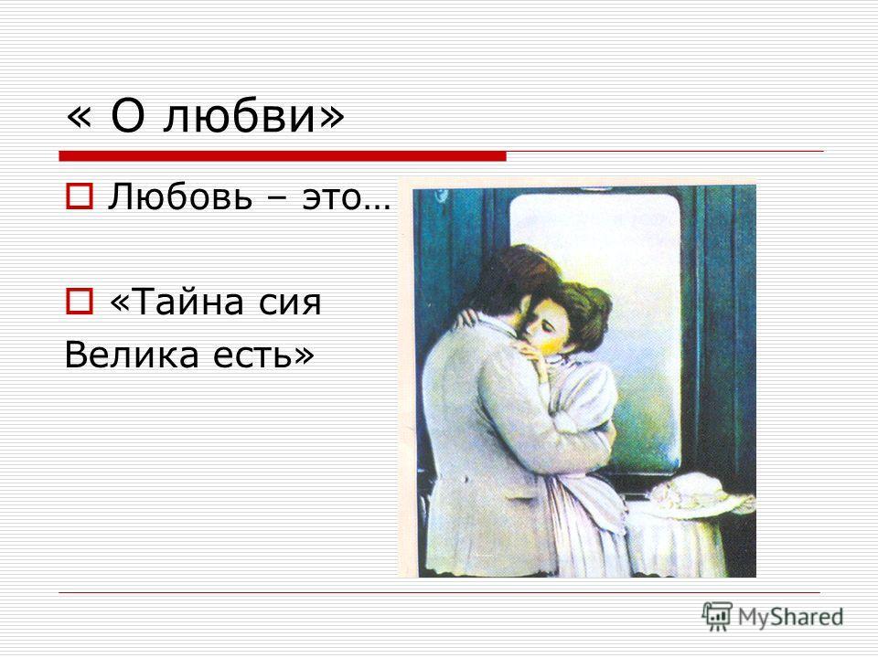 « О любви» Любовь – это… «Тайна сия Велика есть»