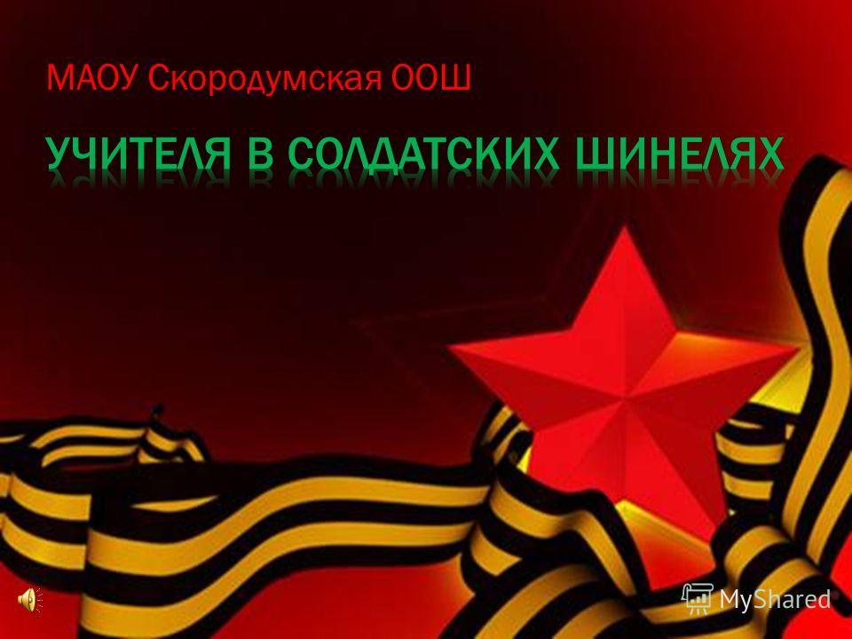 МАОУ Скородумская ООШ