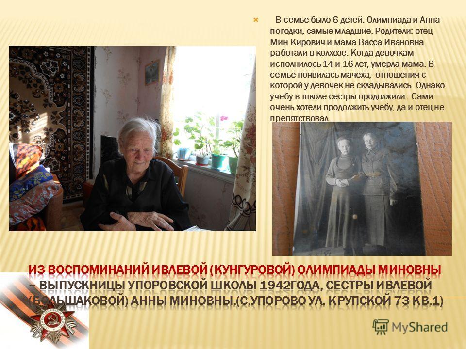 В семье было 6 детей. Олимпиада и Анна погодки, самые младшие. Родители: отец Мин Кирович и мама Васса Ивановна работали в колхозе. Когда девочкам исполнилось 14 и 16 лет, умерла мама. В семье появилась мачеха, отношения с которой у девочек не склады
