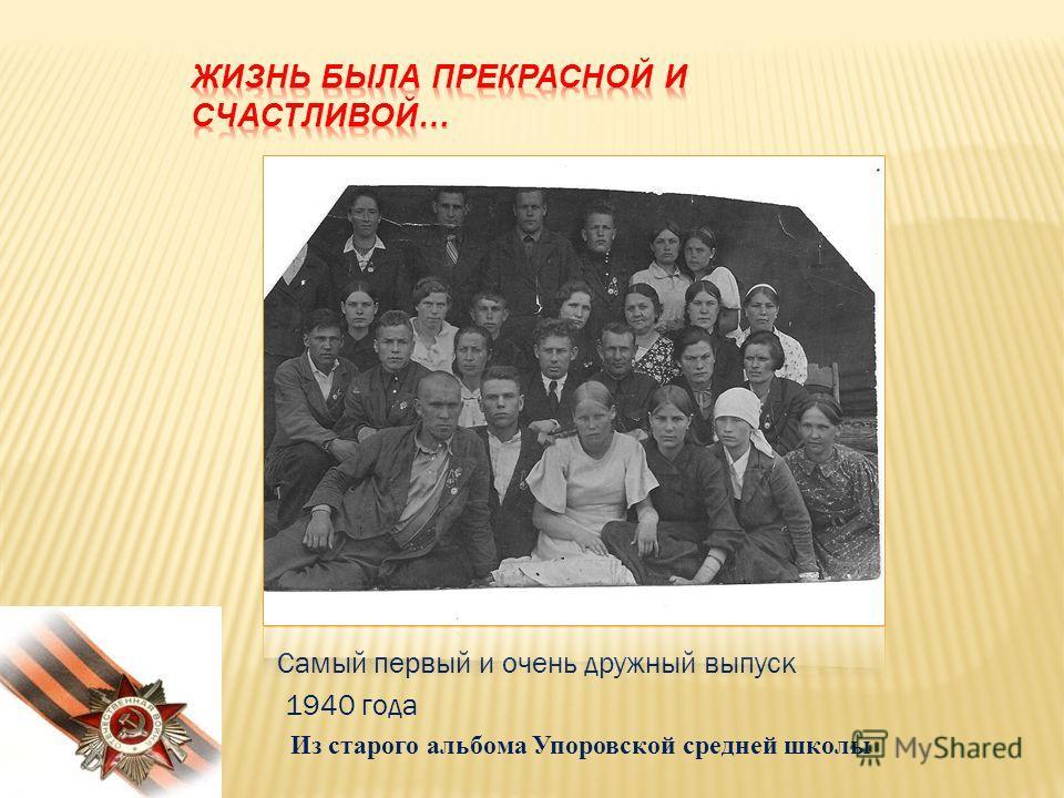 Самый первый и очень дружный выпуск 1940 года Из старого альбома Упоровской средней школы