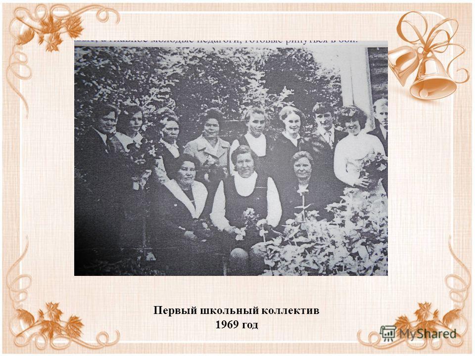 Год открытия Скородумской школы - 1969. 186 учеников сели за парты.