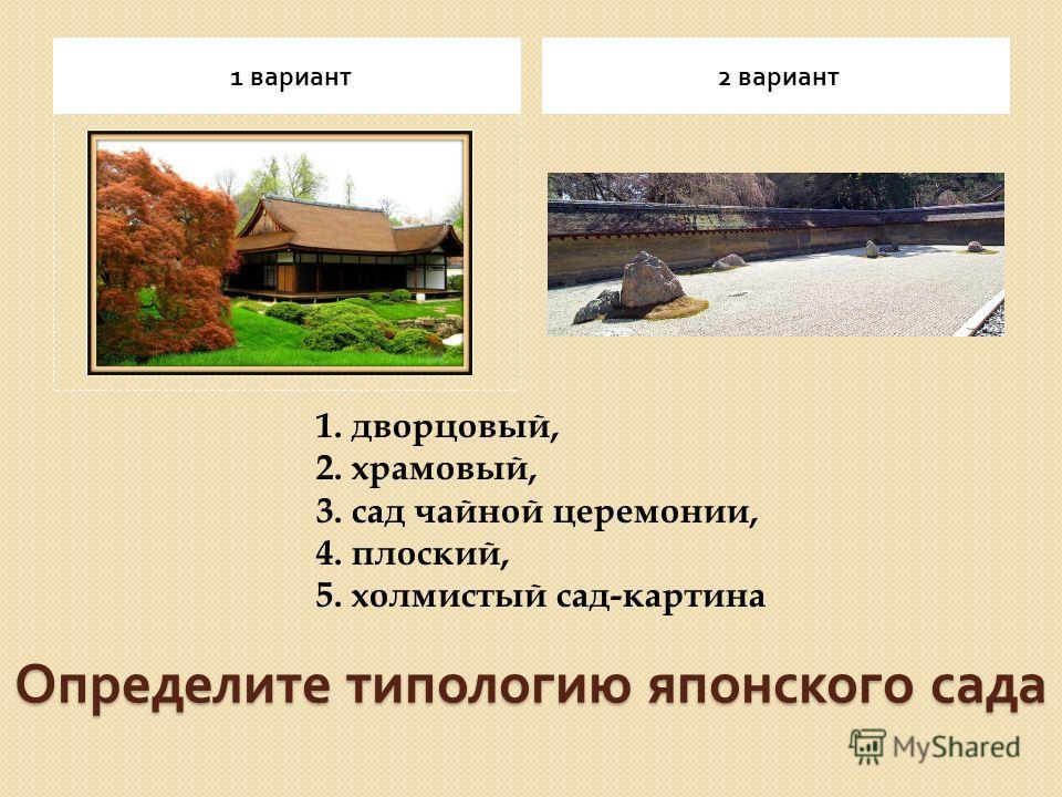 Определите типологию японского сада 1 вариант 2 вариант 1. дворцовый, 2. храмовый, 3. сад чайной церемонии, 4. плоский, 5. холмистый сад-картина