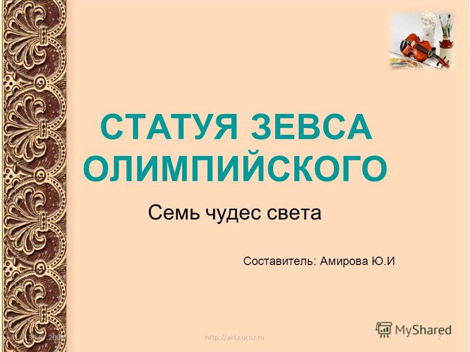 СТАТУЯ ЗЕВСА ОЛИМПИЙСКОГО Семь чудес света Составитель: Амирова Ю.И