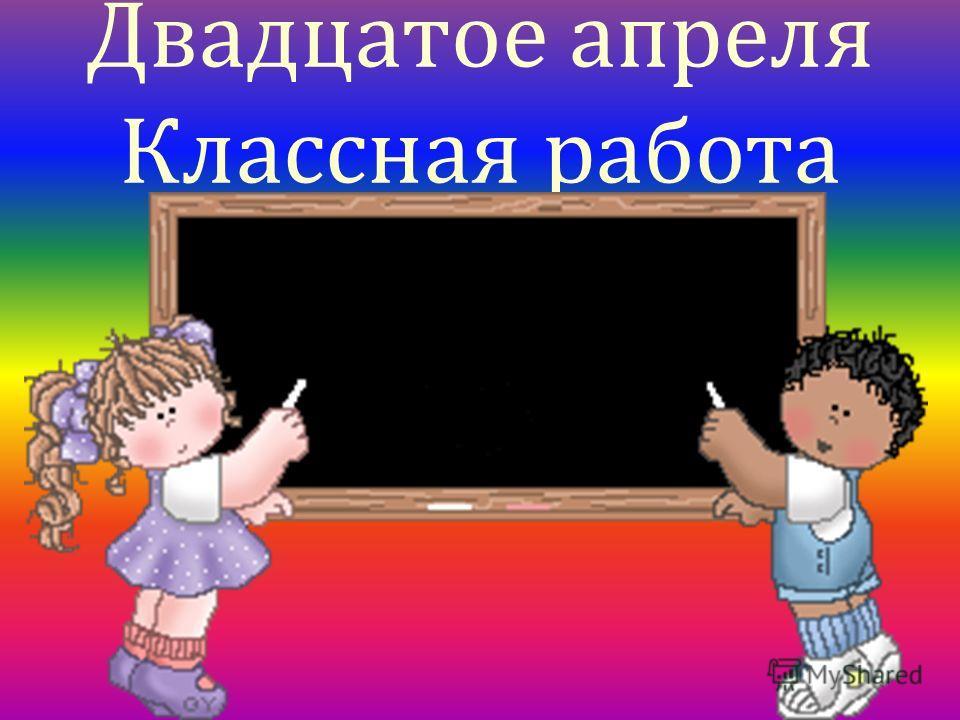 Спряжение глаголов. Урок русского языка 8 класс