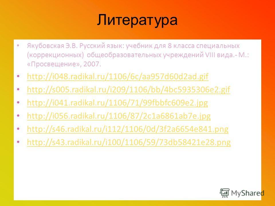 Урок провела учитель 8 класса (коррекции 8 вида) Мирошниченко Мария Николаевна
