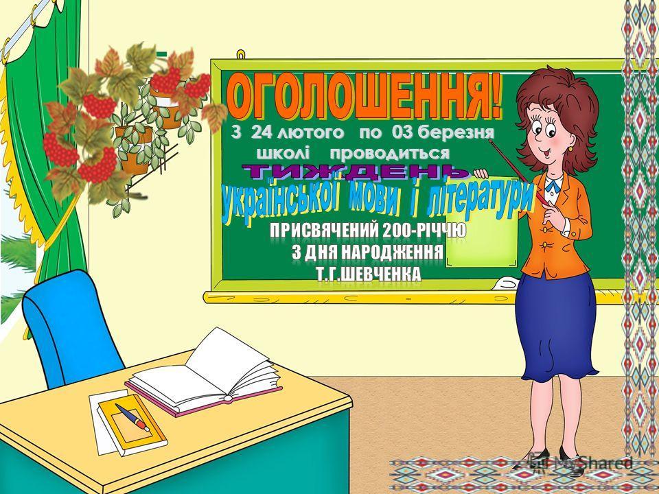 З 24 лютого по 03 березня школі проводиться З 24 лютого по 03 березня школі проводиться
