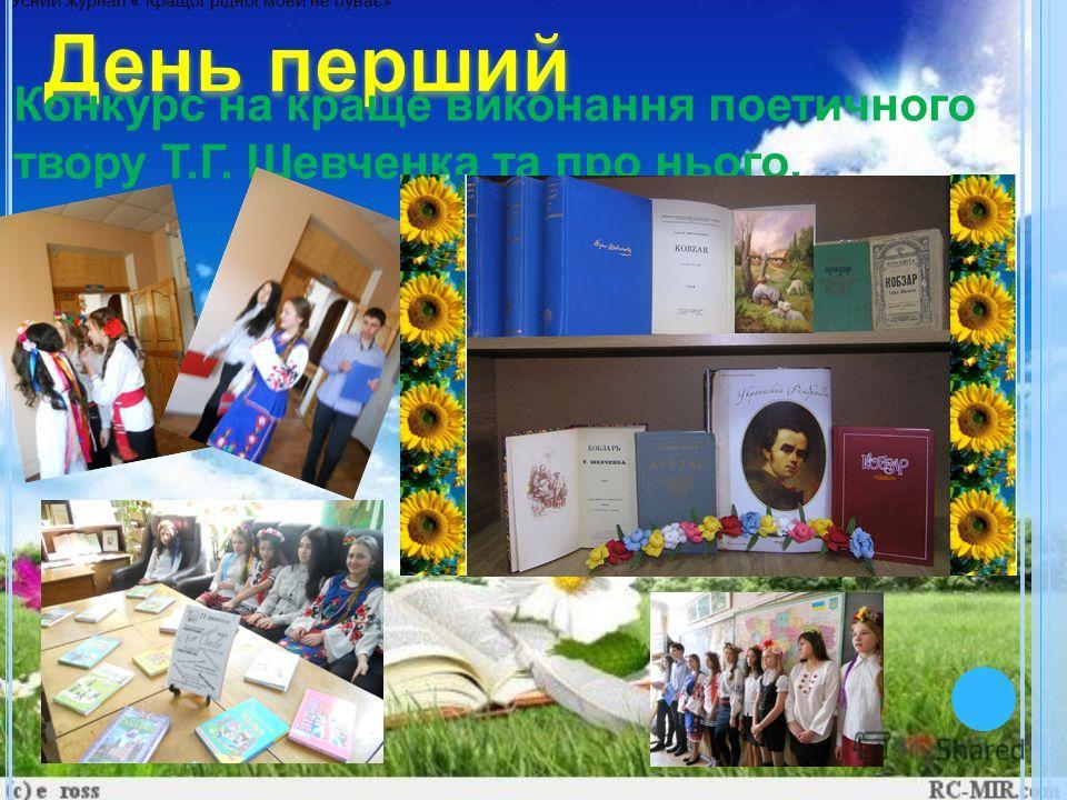 Конкурс на краще виконання поетичного твору Т.Г. Шевченка та про нього. Усний журнал « Кращої рідної мови не буває»