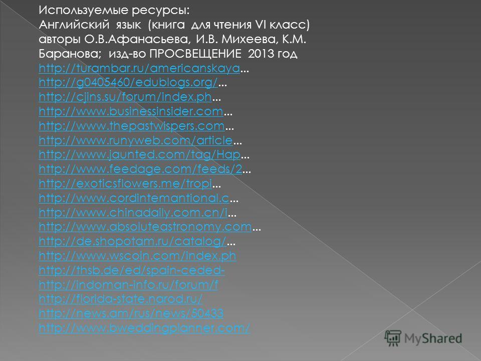 Используемые ресурсы: Английский язык (книга для чтения VI класс) авторы О.В.Афанасьева, И.В. Михеева, К.М. Баранова; изд-во ПРОСВЕЩЕНИЕ 2013 год http://turambar.ru/americanskayahttp://turambar.ru/americanskaya... http://g0405460/edublogs.org/http://