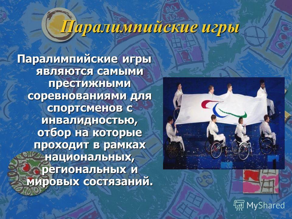 Паралимпийские игры Паралимпийские игры являются самыми престижными соревнованиями для спортсменов с инвалидностью, отбор на которые проходит в рамках национальных, региональных и мировых состязаний.