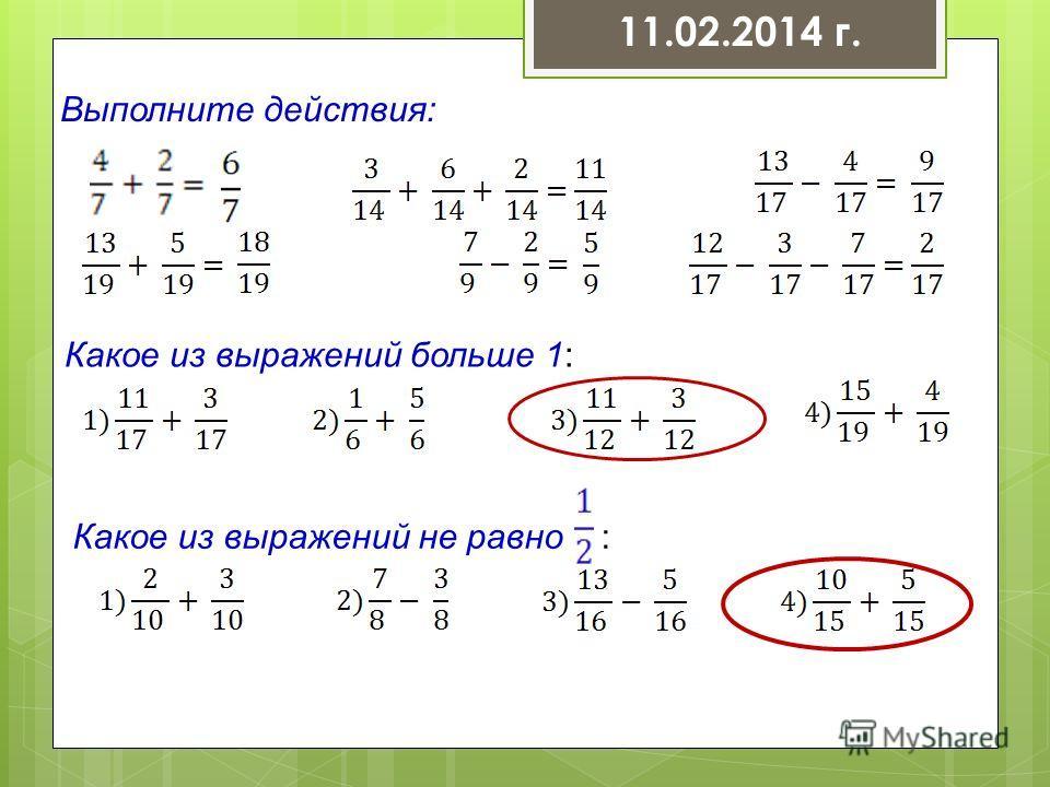 Какое из выражений больше 1: Выполните действия: Какое из выражений не равно : 11.02.2014 г.